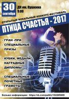 Открытый вокальный конкурс-фестиваль
