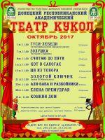 Репертуар Театра кукол на октябрь 2017 г.