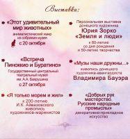 Расписание выставок Донецкого художественного музея на октябрь 2017 г.