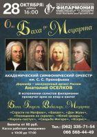 От Баха до Моцарта