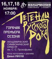 Легенды русского рока (16-18 ноября 2017 г.)