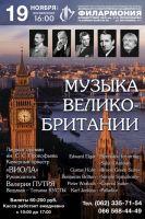 Музыка Великобритании