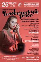 Человеческий голос @ Донецкая областная филармония