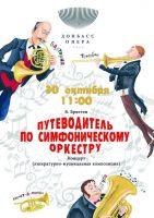 Путеводитель по симфоническому оркестру
