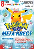 Pokemon. Мега-квест