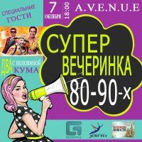Супер-вечеринка 80-90х