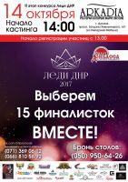 Леди Донецкой Народной Республики