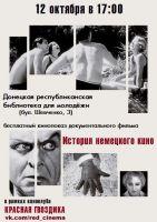 История немецкого кино от Калигари до Гитлера
