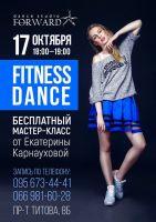 Мастер-класс по Fitness Dance