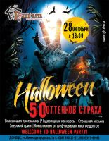 Halloween Party. 50 оттенков страха
