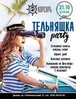 Тельняшка Party