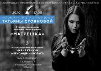 Литературный вечер московской поэтессы Татьяны Стояновой