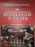 Концерт Казачьего ансамбля песни и пляски