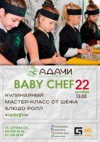 Детский кулинарный мастер-класс. Ролл