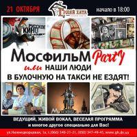 Мосфильм Party