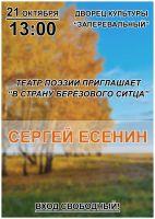 Сергей Есенин. Тематическая литературно-театрализованная композиция