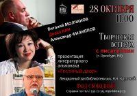 Творческая встреча с писателями из Оренбурга