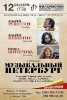 Музыкальный Петербург