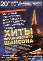Хиты французского шансона @ Донецкая областная филармония
