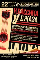 Классика джаза @ Донецкая областная филармония
