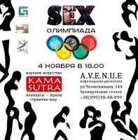 SEX-олимпиада