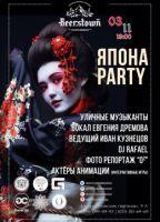 ЯПОНА PARTY