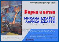 Юбилейная выставка донецких художников Михаила и Ларисы Джарты