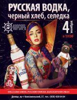 Русская водка, черный хлеб, селедка