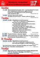 Комплекс мероприятий к 100-летию Октябрьской революции