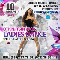 Открытый бесплатный урок по направлению Ladies dance