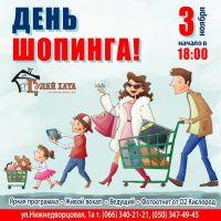 День шопинга