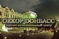 Афиша событий в Декор Донбасс