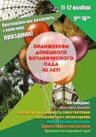 Фондовым оранжереям ботанического сада 40 лет