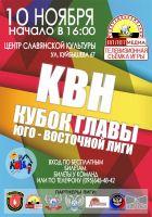 Кубок главы ДНР Юго-Восточной лиги КВН