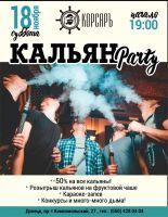 Кальянная вечеринка