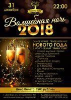 Волшебная ночь 2018