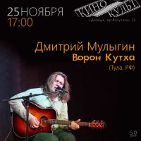 Дмитрий Мулыгин