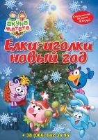 Ёлки-иголки Новый год