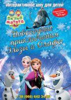 Новогодние приключения Эльзы и Олафа