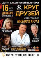 Концерт памяти М.Круга