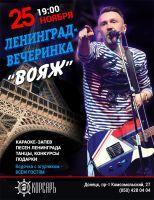 Ленинград-вечеринка