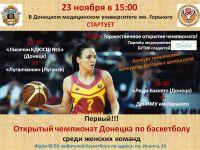 Открытый чемпионат Донецка по баскетболу среди женских команд