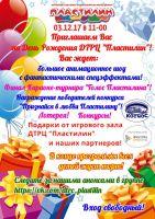 День Рождения ДТРЦ