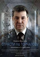 Cтрасти по Торчалову