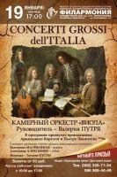 CONCERTI GROSSI DELL'ITALIA