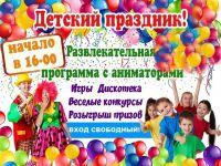 Анимационная программа с Мадемуазелькой Карамелькой