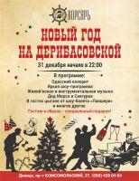 Новый год на Дерибасовской