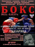 Открытый Республиканский турнир по боксу памяти Л.Л.Казаряна