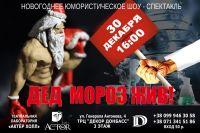 Дед Мороз жив!