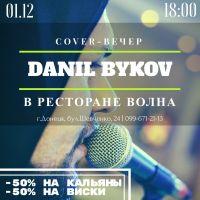 Danil Bykov. Cover-вечер
